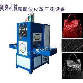 东莞凯隆生产工厂直销高周波设备
