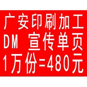广安DM宣传印刷加工1万份仅需480元