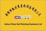 安徽琛凯涂装系统设备有限公司
