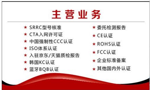 手机信号放大器SRRC无线电设备型号核准认证