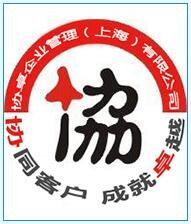 协卓企业管理(上海)有限公司