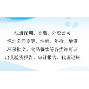 注册一家以广东省冠名的深圳实业、科技、贸易公司
