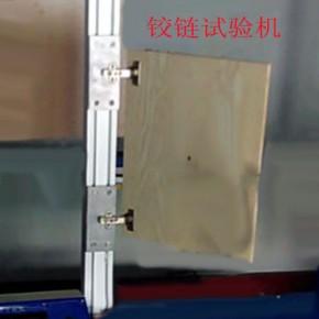 门窗铰链耐久性试验机 合页寿命试验机厂价直销