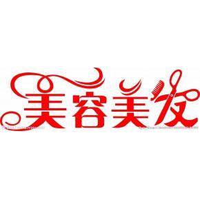 办理北京美容美发营业执照需要准备什么材料