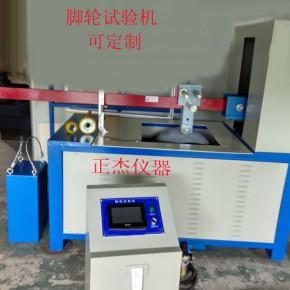 聚氨酯脚轮试验机 工业脚轮负载行走疲劳试验机厂家