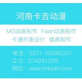 河南郑州mg动画制作选择哪家公司