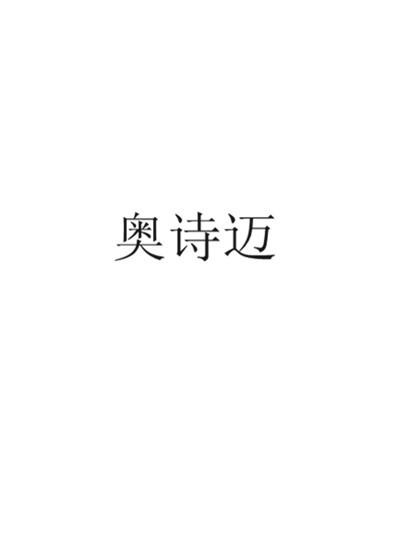 广东奥诗迈电器有限公司