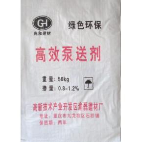供应混凝土泵送剂 砼泵送一次完成 高和牌诚信厂家