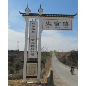 西安旅游业景区标识牌导视牌加工制作厂家