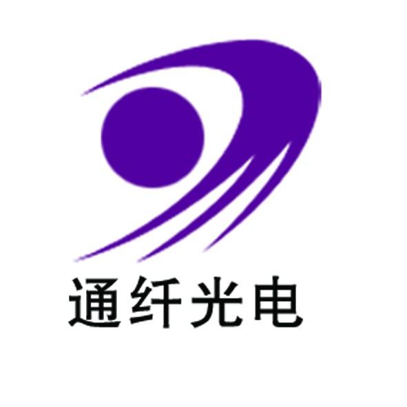 江苏通纤光电科技有限公司