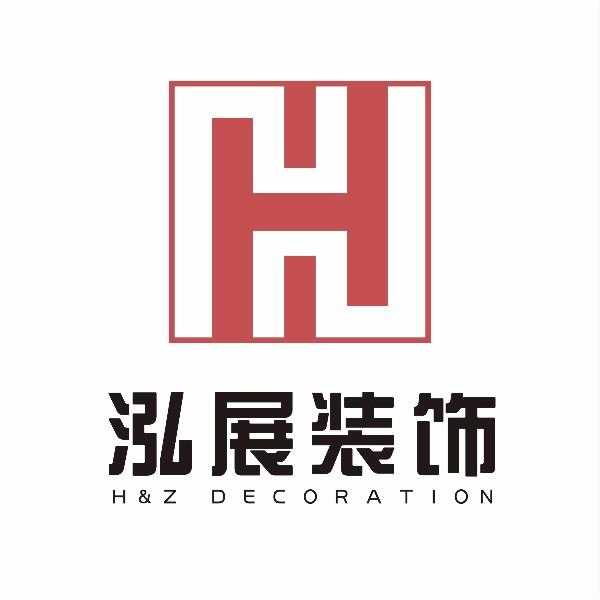 广州泓展装饰设计工程有限企业