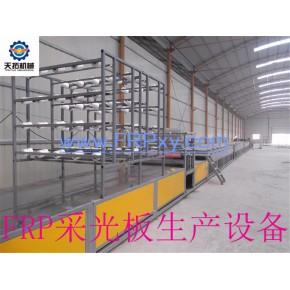 玻璃钢采光板生产设备