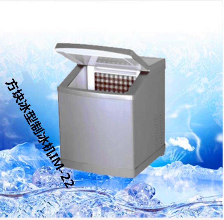 家用冷饮专用台式方冰型制冰机IM-22