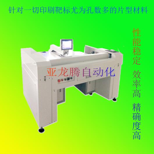机械手送料全自动打孔机冲孔机