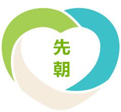 安平县先朝交通安全设施有限公司