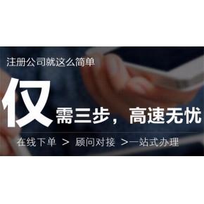 苏州代理注册公司多少钱 营业执照代办服务