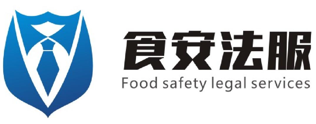 食安(深圳)法律服务有限公司