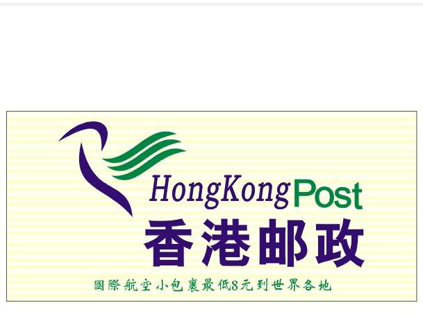 国际小包,香港小包,香港邮政小包,香港航空小包
