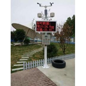 环保实时环境监测仪
