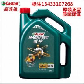 嘉实多磁护5W-40汽车机油润滑油 磁护 嘉实多