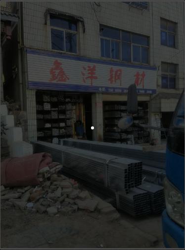 全椒县鑫洋钢材贸易有限公司