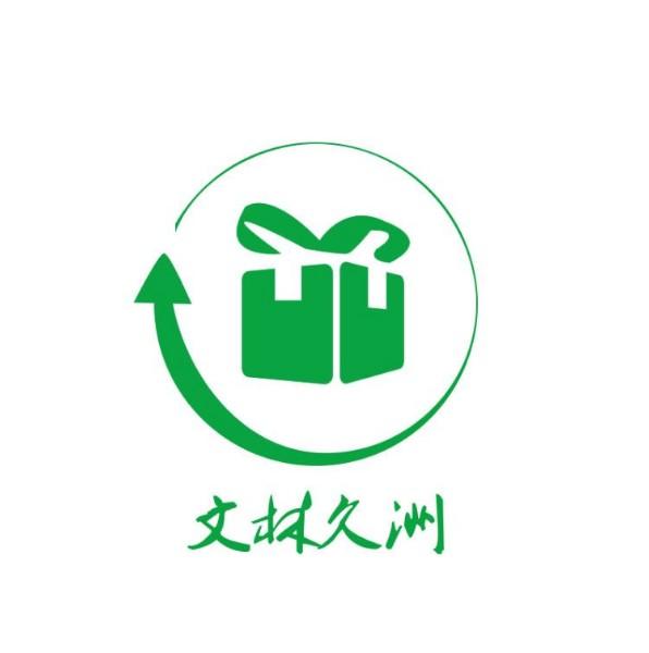 湖南文林久洲贸易有限公司