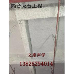 广州会议室影院墙面隔音吸声工程包工包料