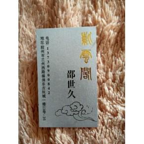 青岛特种纸高档名片商祺名片成立8周年
