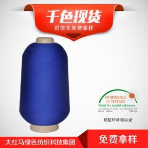 大红马纺织新材料锦纶高弹丝尼龙高弹丝