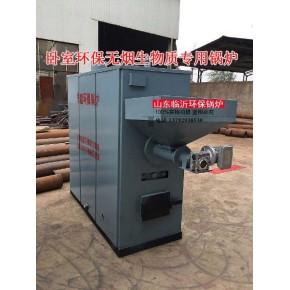 山东生物质锅炉生物颗粒锅炉双燃料卧室环保浴池锅炉