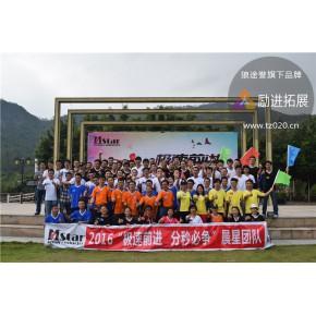 广州大型创意类拓展训练