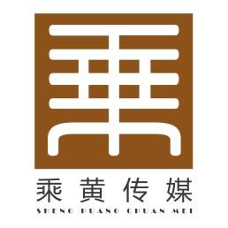 绍兴市上虞乘黄文化传媒有限公司