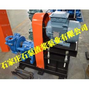 石家庄水泵厂,单壳渣浆泵,首选石泵渣浆泵业