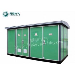 网联电气YBW-12-800欧式箱式变电站箱变