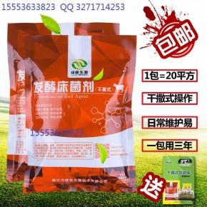 干撒式发酵床菌种养鸡养猪养鸭养蛇益生菌发酵床菌剂