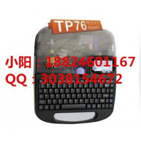 硕方TP76打号机PVC管打号机