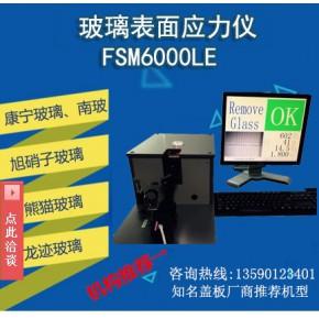 工厂转让二手玻璃表面应力仪 FSM6000LE
