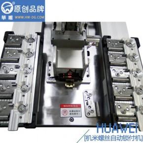 华唯电子供应机米螺丝自动锁付螺丝机HW-ST