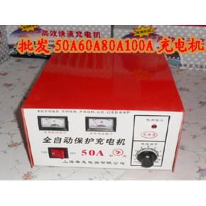 汽车电瓶充电机12V24V50A100A
