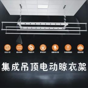 智能电动晾衣架配件 集成吊顶晾衣架