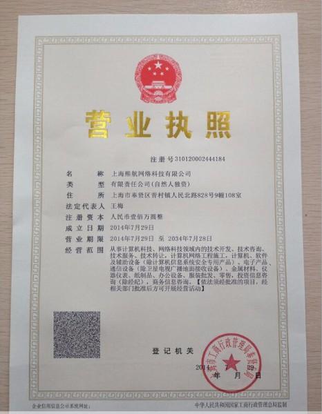 上海熙航网络科技有限公司