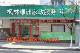 张北枫林绿洲家政服务有限公司