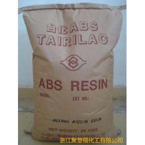 高光ABS 宁波台化 台湾台化 AG15AB