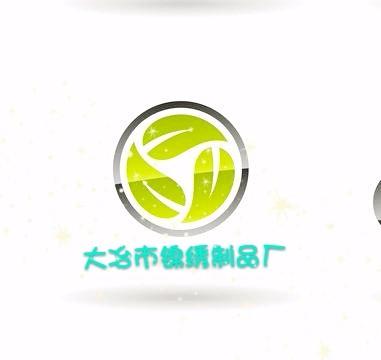 大冶市锦绣塑料制品厂