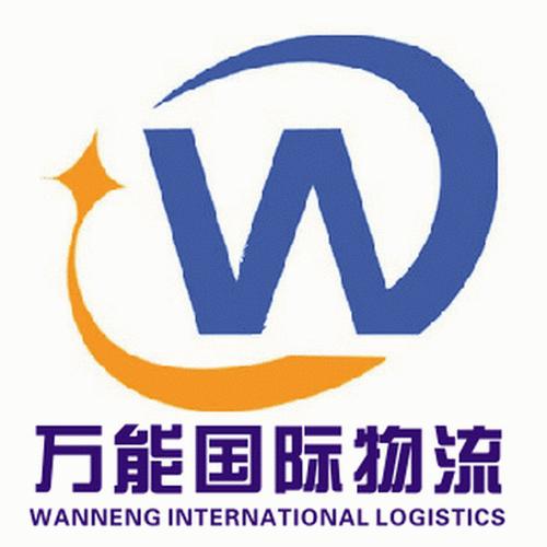 深圳市万能国际物流有限公司