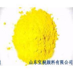 供应宝桐牌塑料化肥拉丝色母用有机黄颜料联苯胺黄