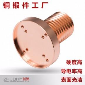 紫铜锻造静触头生产自由锻件铜红冲工艺零配件铜排