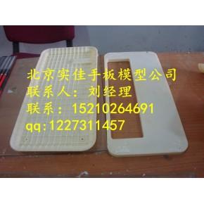 北京手板模型公司 手板样机加工 塑料机壳制作
