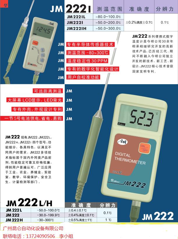 供应JM222便携式数字温度计