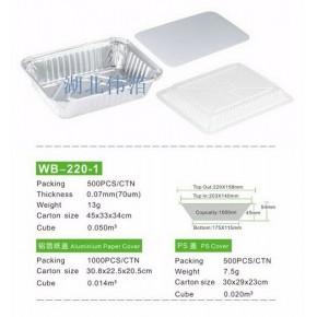 锡纸盒 铝箔餐盒 烤鱼盒 锡纸焗饭盒 配纸盖
